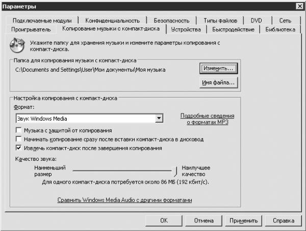 Проигрыватель Windows Media 9 Установить